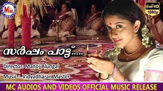സർപ്പംപാട്ട് |Sarpam pattu | Meera Jasmine | Folk songs | Kerala Cultural Video Songs
