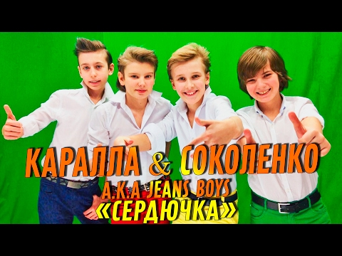 Каралла & Соколенко a.k.a. Джинсовые мальчики - Сердючка