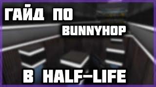 Как делать Bunnyhop в Half-life