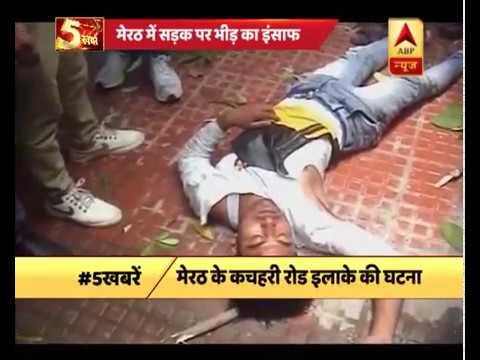 Public mercilessly beat bike thief in Meerut