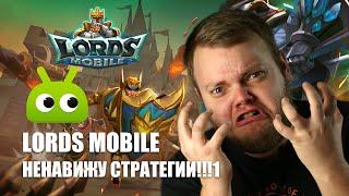 Ненавижу стратегии! Или нет? Обзор Lords Mobile!