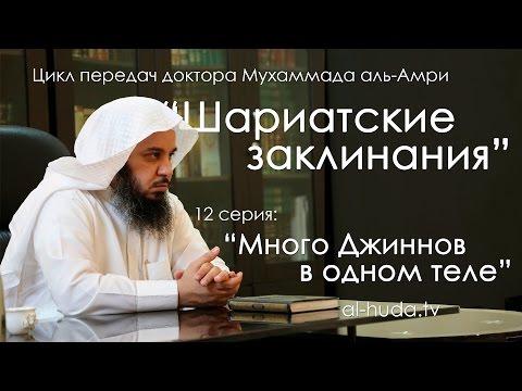 Много Джиннов в одном теле | Мухаммад аль-Амри, (12 серия)