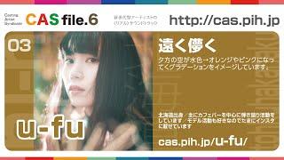 【CAS file.6】u-fu:遠く儚く【Casting Artist Syndicate】