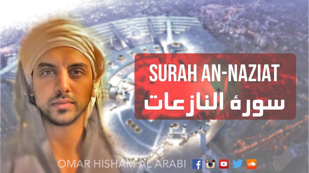Download Surah An-Nazi'at - SPIRITUALLY MOVING - سورة النازعات - عمر هشام العربي