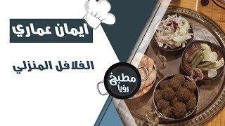 الفلافل المنزلي - ايمان عماري