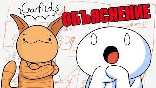 Комикс про Гарфилда . Объяснение | Garfild Comic Explained  ( TheOdd1sOut на русском ) | Перевод