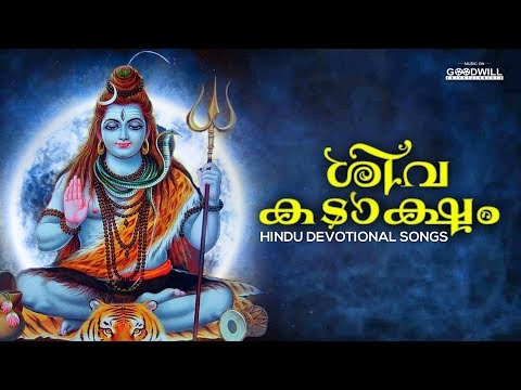 shiva kadaksham hindu devotional audio jukebox malayalam devotional songs