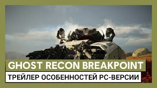 Ghost Recon Breakpoint: трейлер особенностей PC-версии