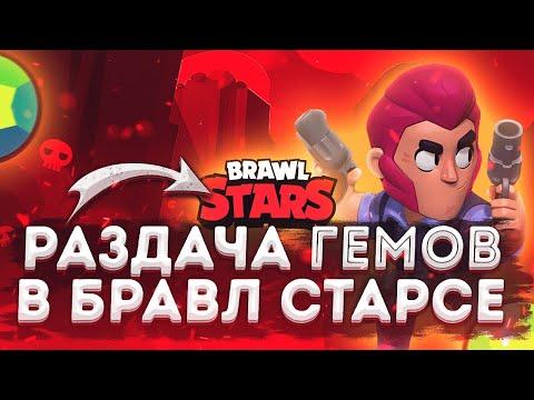 РАЗДАЧА ГЕМОВ BRAWL STARS // КАК ПОЛУЧИТЬ ЛЕОНА // БРАВЛ СТАРС СТРИМ // ОБНОВЛЕНИЕ BRAWL STARS