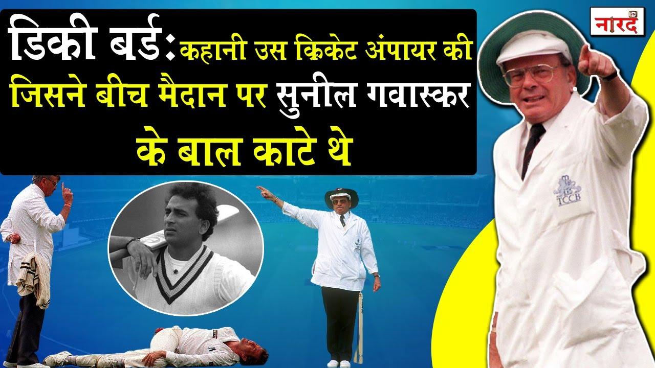 Memorable Umpire Of World Cricket:Dickie Bird बीच मैदान पर Sunil Gavaskar के बाल काटने वाला Umpire