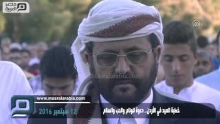 مصر العربية | خطبة العيد في الأردن.. دعوة للوئام والحب والسلام