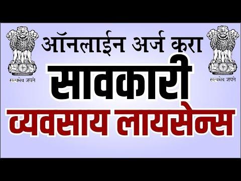 Money Lending Business In Maharashtra | Savkari License In Maharashtra | सावकारी परवाना काढणे