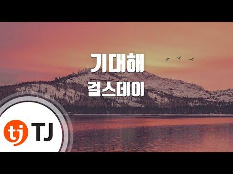 [TJ노래방] 기대해 - 걸스데이 (Girl's day) / TJ Karaoke