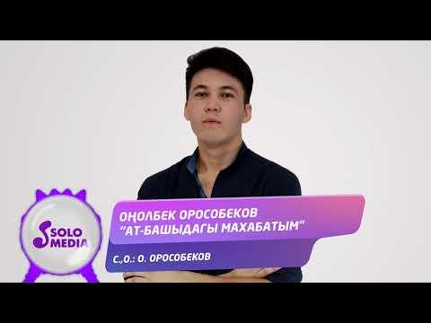 Онолбек Орособеков - Ат