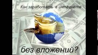 Вызов: Заработать деньги нелегально