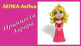 Как слепить из пластилина  Принцессу Аврору. Уроки лепки: Принцессы Диснея. Мастер-класс для детей.