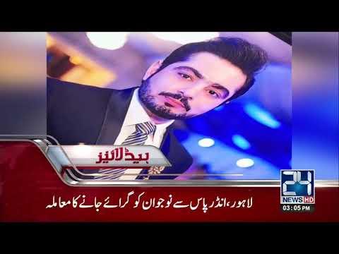 News Headlines - 3:00 PM  - 16 August 2017 - 24 News HD
