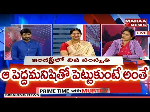 Why Producers and Directors like other States Heroines | Prime Time With Mahaa Murthy