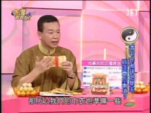命運好好玩:送灶神清屯(6/8) 20100204