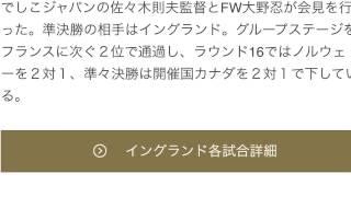 いよいよ明朝8時、なでしこW杯準決勝 「ゴール近い」大野が日本を決勝に導く