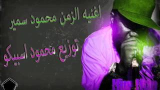 اغنيه الزمن محمود سمير توزيع محمود اسبيكو الفيوم بلدنا 2014