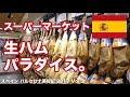 🇪🇸 バルセロナ(スペイン)でスーパーマーケットに行ってみた。スペイン旅行(バル…