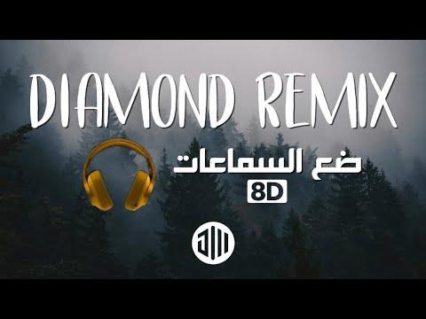 PNL - Diamond Remix - مترجمة بتقنية (8D Audio)
