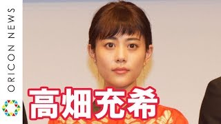 チャンネル登録:https://goo.gl/U4Waal 女優の高畑充希と俳優の柳楽優...