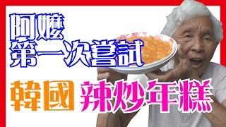 【韓國辣炒年糕】阿嬤的韓式料理初體驗│6Yo食堂#25│6YingWei快樂姊+快樂嬤│韓國美食、小吃、做法、食譜