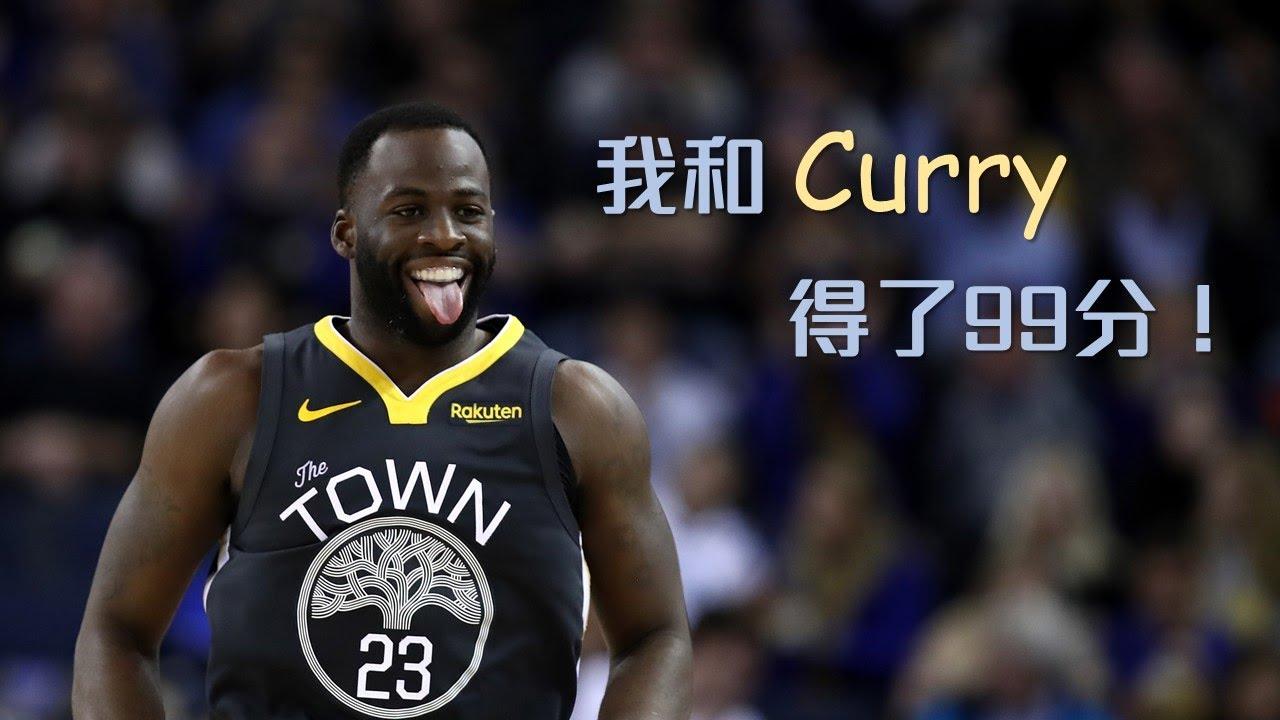 「我和 Curry 得了99分!」Draymond Green 如何重塑勇士?|追追熊戰術板