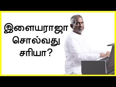 இளையராஜா சொல்வது சரியா?| Ilaiyaraja Copyright Issue|Kichdy Explains