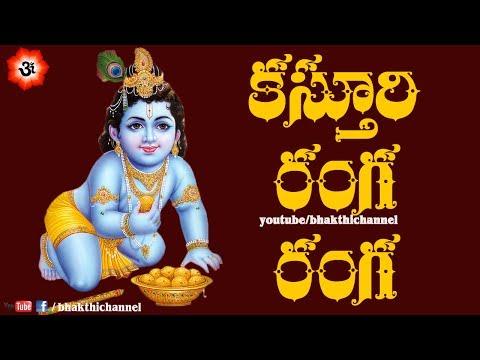#Vaikunta Ekadasi | Kasturi Ranga Ranga With Telugu Lyrics| LORD KRISHNA SONGS