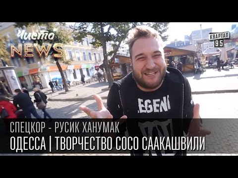 Одесса | Творчество Сосо Саакашвили | Местный толчок | СпецКор.ЧистоNews Русик Ханумак