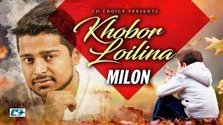 Khobor Loilee Na   Milon   Bangla New Song 2016   Full HD