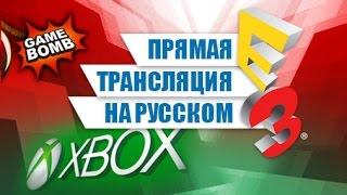 Прямая трансляция E3 2015 на русском языке #1 (HD) Microsoft (перезалив)