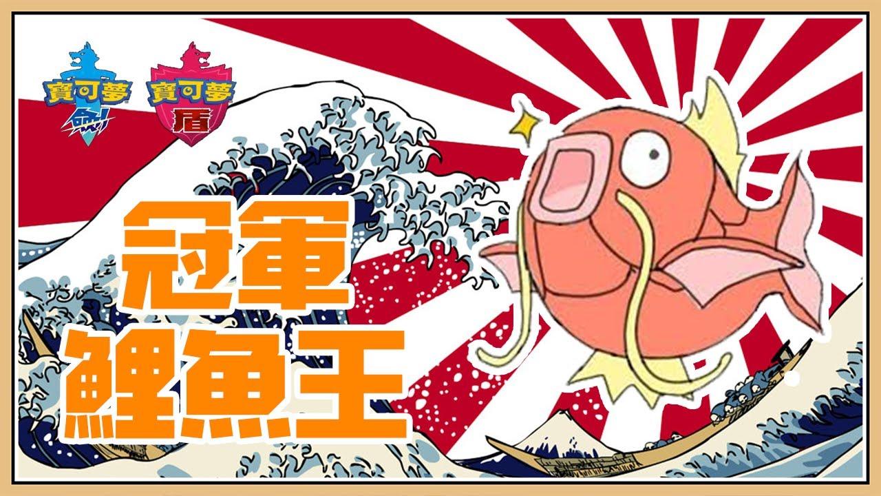 【鬼鬼】一隻鯉魚王能成為聯盟冠軍嗎? 《寶可夢劍/盾》 - YouTube