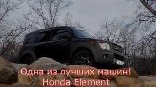 Honda Element and Motoland XR125 19\16
