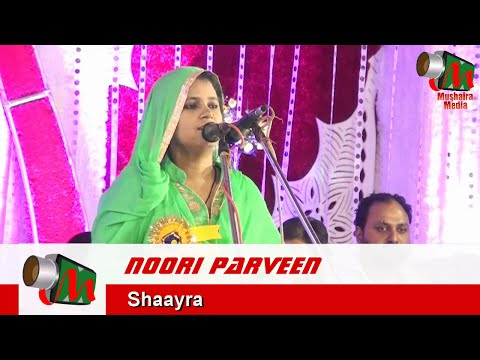 Noori Parveen, Jabalpur Mushaira, 13/05/2016, Con. SARDAR HAMID HUSSAIN, Mushaira Media