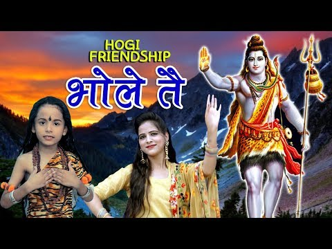 Hogi Friendship Bhole Te || New Bhole Song || Karishma Sharma || Bhakti Song || Mor Music