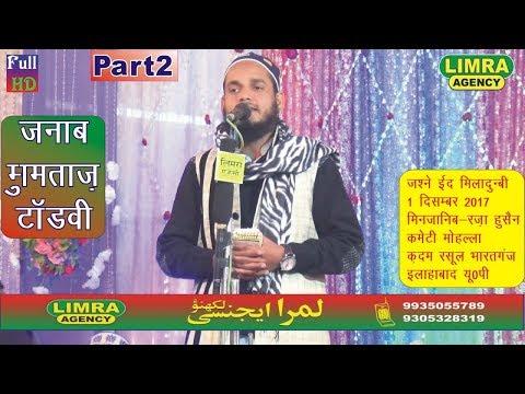 Mumtaz Tandavi Part 2 नातिया मुशायरा, 1, Dec  2017 Bharatganj Alahbad HD India