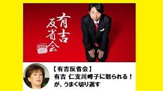 1月16日の有吉反省会のゲストは仁支川峰子。最近、楽屋に挨拶来ない芸能...