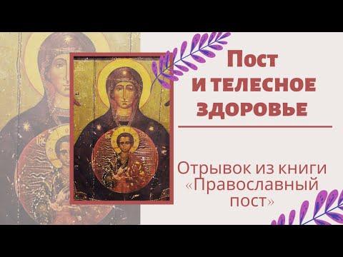 Пост и телесное здоровье. Как понять, что пост проходит не зря? -  из книги «Православный пост»