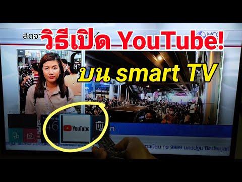 วิธีการเปิดดู YouTube บน smart TV samsung ง่ายมาก! ไม่ยากอย่างที่คิดเพียงแค่ไม่กี่ขั้นตอน