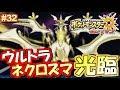 【ポケモンUSUM】ウルトラネクロズマ光臨!ポケットモンスター ウルトラサン・ウルト…