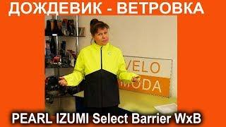 Велокуртка ветровка-дождевик Pearl Izumi Select Barrier WxB, желто-черная  - видеообзор от Веломоды
