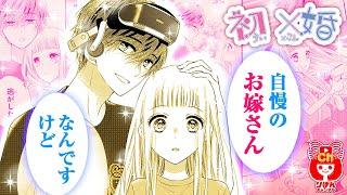 【少女漫画】学園祭ラブゲーム決勝編♡ 憧れの結婚式。相手は、もちろん…!   初×婚  7月号最新話【マンガ動画】