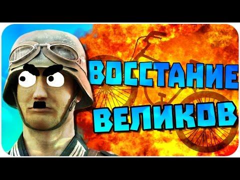 ВОССТАНИЕ ВЕЛИКОВ - Heroes & Generals - Смешные моменты (21+)