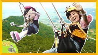 [愛麗去哪兒] 驚叫連連!挑戰亞洲最長的高空飛索 | 愛麗和故事 EllieAndStory