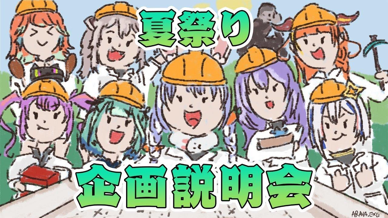 """[#Usaken Summer Festival]""""What's going on?"""" """"Planning explanation""""[Shishiro Botan / Holo Live]"""