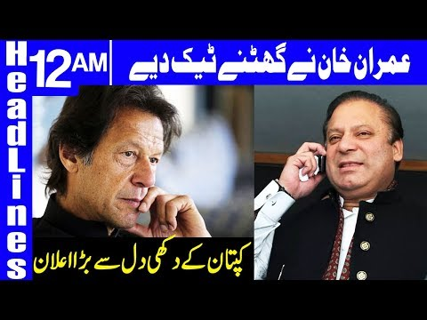 PM Imran Khan to approach IMF for bailout package   Headlines 12 AM   9 Oct 2018   Dunya News